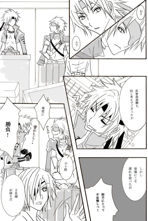 バースディ漫画 5