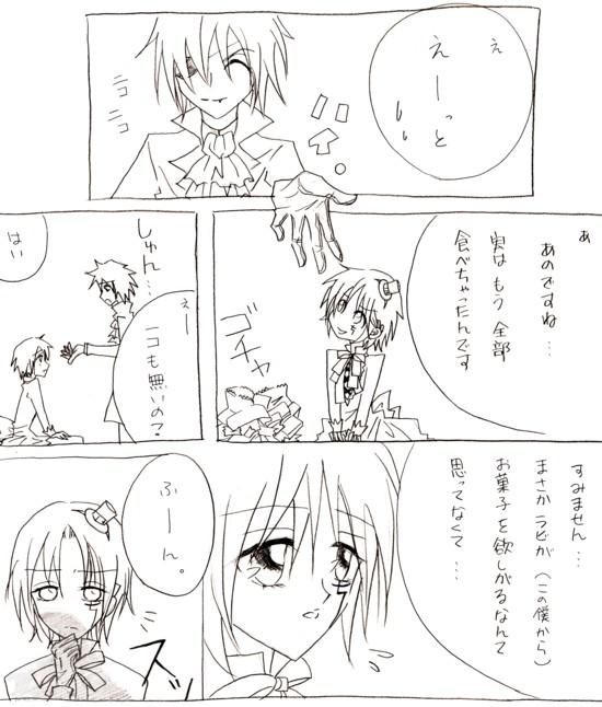 ハロウィン漫画 2