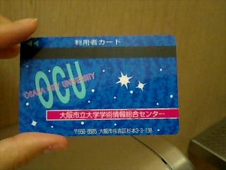 2007July02OCU_IDcard