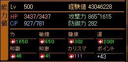 惡Lv500ステ