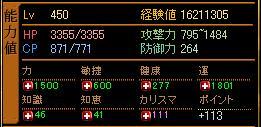 惡Lv450ステ
