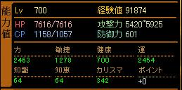 SWLv700ステ