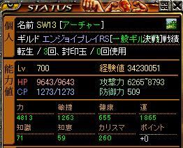 SW3次転生Lv700狩りステ