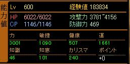 SW2次転生Lv600ステ