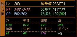 SW転生後Lv200