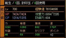 SW 1次転生Lv700ステ