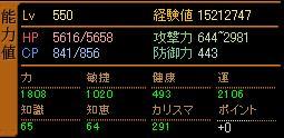 闇鴉Lv550ステ