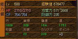 闇鴉Lv500ステ