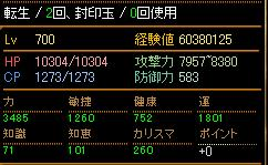 SW2次転生Lv700ステ