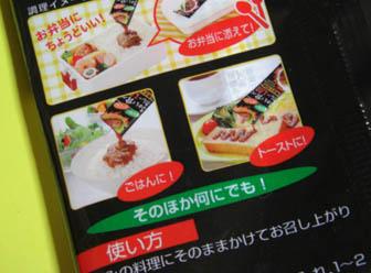 ちょい食べカレー・2