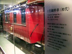 鉄道博物館・8