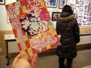 見栄子展2日目・6