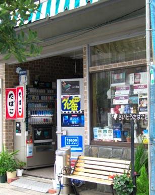 さいとうたばこ店・2