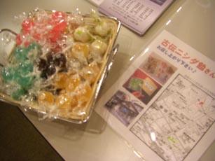 見栄子展示会09・4