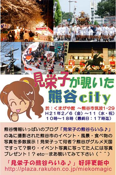 見栄子展ハガキ090206
