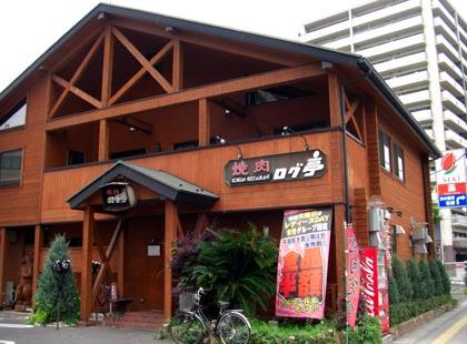 焼肉ログ亭・2