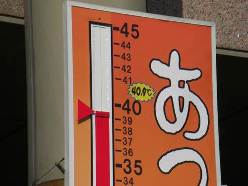 6月24日の八木橋温度計前・1