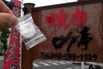 焼肉ログ亭・11
