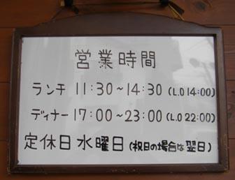 焼肉ログ亭・12