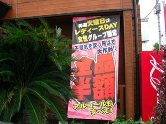 焼肉ログ亭・13