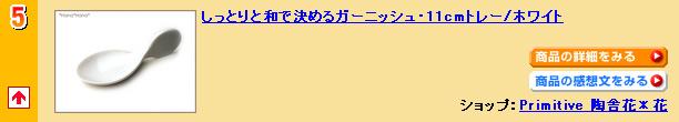 ガーニッシュ・11cmトレー/ホワイト