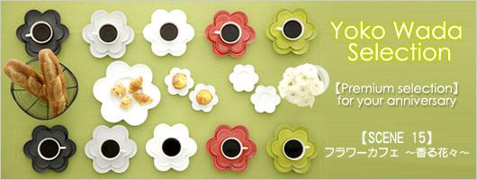 【SCENE 15】フラワーカフェ ~香る花々~