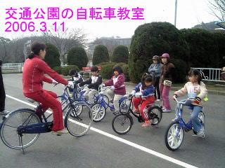 SAYAKA自転車乗れた日2006.3.11