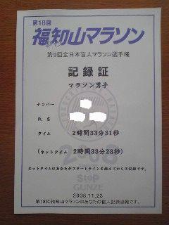 福知山記録証081123