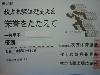 枚方市駅伝賞状101212