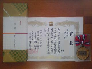 大仏マラソン賞状091206