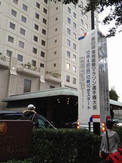 西鉄グランドホテル111203