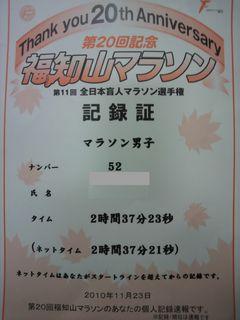 第20回記念福知山マラソン記録証101123