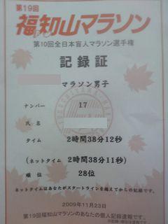 第19回福知山マラソン記録証091123