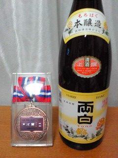 大仏マラソン入賞賞品081207