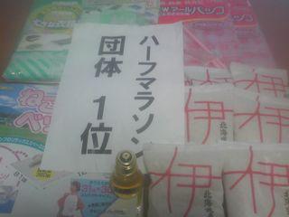 淀川市民マラソン賞品101107