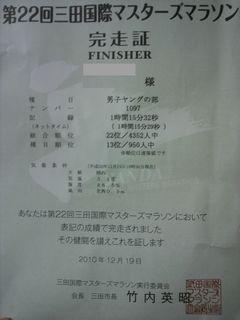 三田マラソン完走証101219