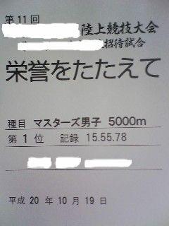 5000mトラック賞状081019