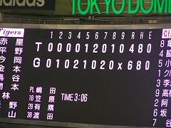 東京ドーム9月19日 007.jpg