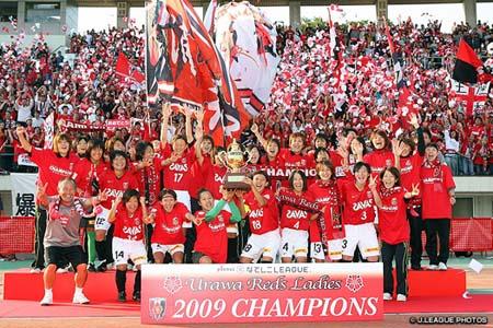 浦和レッズレディース2009なでしこリーグ優勝