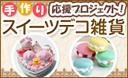sweetsdeco_128x78.jpg