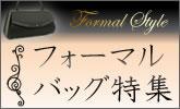 formalbag165.jpg