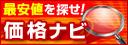 kakakunavi_128x45.jpg