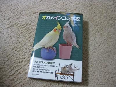 オカメの本~。