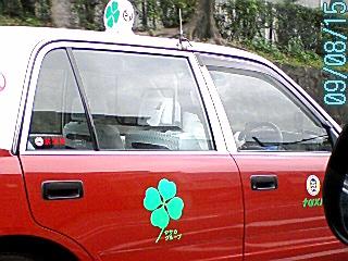 幸運を呼ぶ?四葉のタクシー