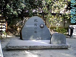 白峯神宮☆蹴鞠の碑