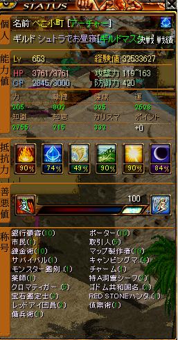 狩りステータス7,16.png