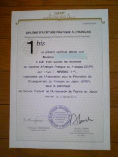 仏検合格証