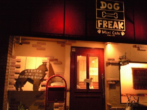 2009.8.20.20.54 DOG FREAK.jpg