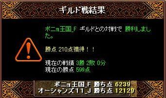 10月9日結果.JPG