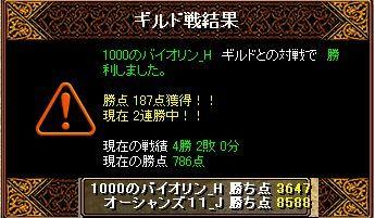 10月11日 結果.JPG